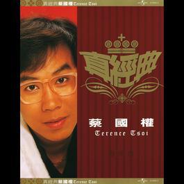 Zhen Jin Dian - Terence Tsoi 2001 Terence Choi (蔡国权)