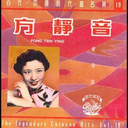 The Legendary Chinese Hits Volume 19: Fang Jing Yin - Mai Tang Yuan 1992 方静音