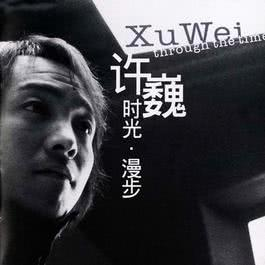 Through The Time 2014 Xu Wei (许巍)
