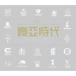 Du Hang Xia Lv 2014 Various Artist