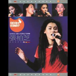 Jia Zhou Hong Hong Ren Guan 903 Kuang Re Fen Zi Yin Yue Hui - Pai Zhi Zhang 2000 Cecillia Cheung (张柏芝)