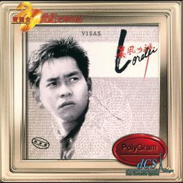 Bao Feng Nu Shen Lorelei 1985 Alan Tam (谭咏麟)