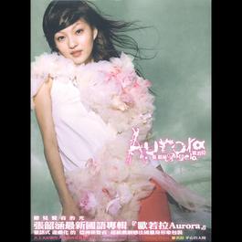 Ou Ruo La 2008 Angela Chang (张韶涵)