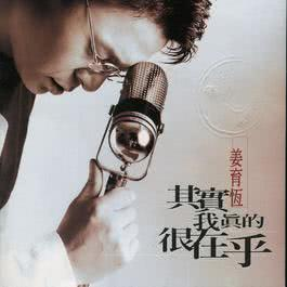 I Do Care 2006 Johnny Chiang Yu-Heng (姜育恒)