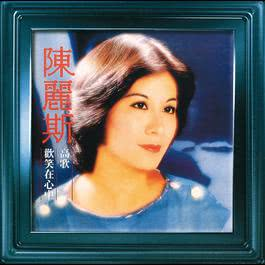 Gao Ge 1977 Chan Lai Sze (陈丽斯)