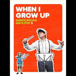 Kid's Pop 2 2006 金贤哲