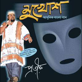 Mukhosh 2003 Pratik Choudhury