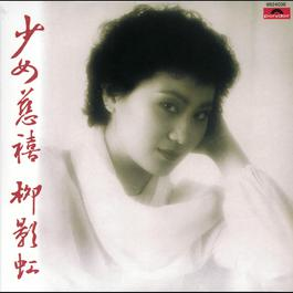 Back To Black Series-Sho Nu Ci  Xi 1984 Ying-Hung Lau (柳影虹)