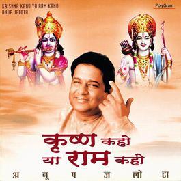 Krishna Kaho Ya Ram Kaho 1999 Anup Jalota