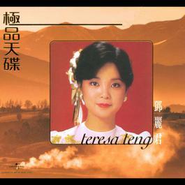 Ji Pin Tian Die Deng Li Jun 2012 Teresa Teng (邓丽君)