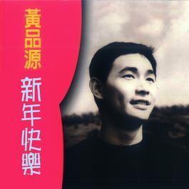 新年快樂 1996 Huang Ping Yuan (黄品源)