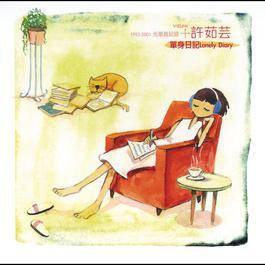 Valen Hsu 1995-2000 2001 Valen Hsu (许茹芸)