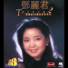Ban Li Jin 88 Ji Pin Yin Se Xi Lie - Teresa Teng 2 1997 Teresa Teng (邓丽君)