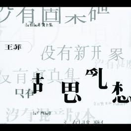 Hu Si Luan Xiang 1994 Faye Wong (王靖雯)