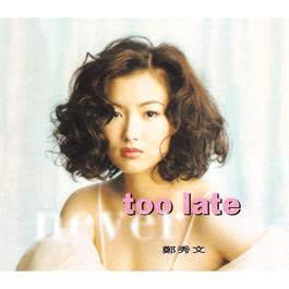 Never Too Late (Capital Artists 40th Anniversary) 2014 Sammi Cheng (郑秀文)