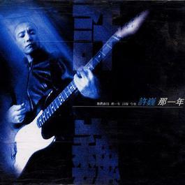 那一年 2000 Xu Wei (许巍)