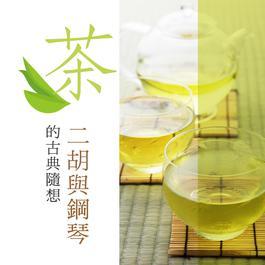 Cha Er Hu Yu Gang Qin De Gu Dian Sui Xiang 2016 贵族乐团