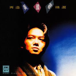 Zai Zao Wu Guo Jing Jing Xuan 1990 Ng Kwok King (吴国敬)