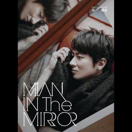 Man in the Mirror 2010 Eric Suen Yiu Wai (孙耀威)