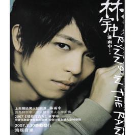 淋雨中 2007 Rynn (林宇中)