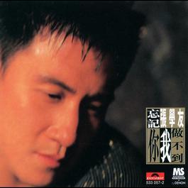 Wang Ji Ni Wo Zuo Bu Dao 1996 Jacky Cheung (张学友)