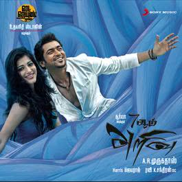 7 Aum Arivu (Original Motion Picture Soundtrack) 2011 Harris Jayaraj