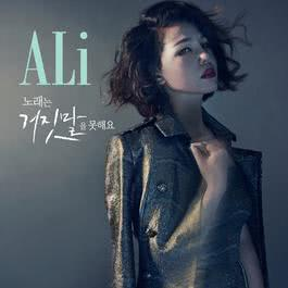 Songs Can't Lie 2014 群星