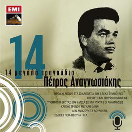 14 Megala Tragoudia 2006 Petros Anagnostakis