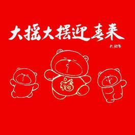 Spring Festival is coming 2014 大张伟