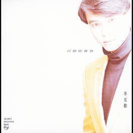 Zhi Xiang Ni Hui Yi 1992 Hacken Lee (李克勤)