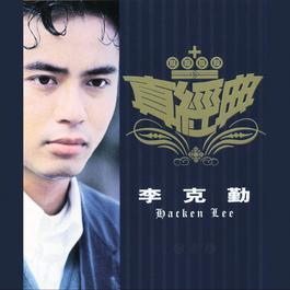 Zhen Jin Dian - Hacken Lee 2002 Hacken Lee (李克勤)