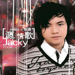 Yuan Qing Ge 2008 Zhen Yuan (郑源)