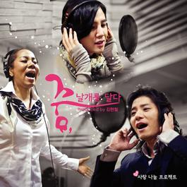 Dream has got wings 2010 Korea Various Artists