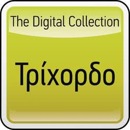The Digital Collection 2008 Trihordo