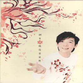 桃花朵朵开 2006 Tang Kheng Seong (阿牛)