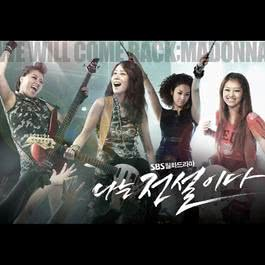 I am Legend OST 2010 Korea Various Artists