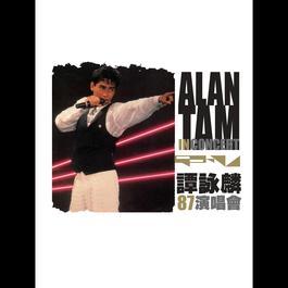 Alan Tam '87 Live 1987 Alan Tam (谭咏麟)