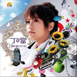 li jia chu zou 2007 Della Wu (丁当)