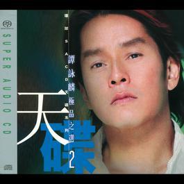 Best Of Alan Tam #2 2002 Alan Tam (谭咏麟)