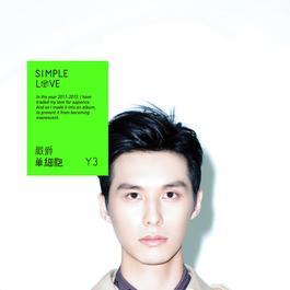 simple love 2012 Yen-J (严爵)