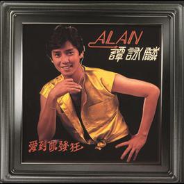 Ai Dao Ni Fa Kuang 1980 Alan Tam (谭咏麟)