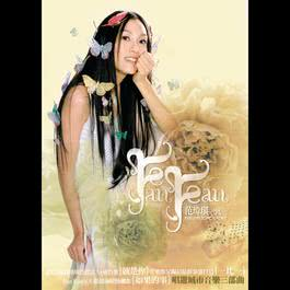 Yi Bi Yi 2008 Christine Fan (范玮琪)