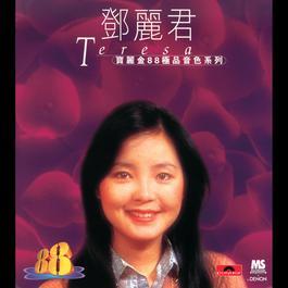 Bao Li Jin 88 Ji Pin Yin Se Xi Lie - Teresa Teng 1996 Teresa Teng (邓丽君)