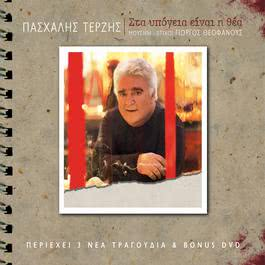 Sta Ipogia Ine I Thea 2005 Pashalis Terzis