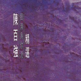 Yan Lei Wei Li Liu Jing Xuan 1993 Danny Chan (陈百强)