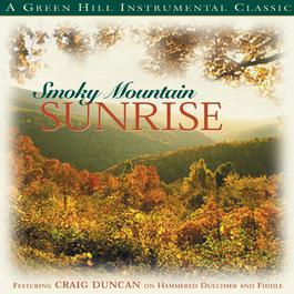 Smoky Mountain Sunrise 2001 Craig Duncan