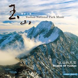 Yu-Shan National Park Music 2003 Various Artist
