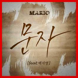 Message 2012 Mario(韩国)