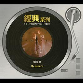 The Legendary Collection - Remixes 2009 Prudence Liew (刘美君)