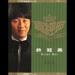 Zhen Jin Dian - Ricky Hui 2001 Ricky (许冠英)
